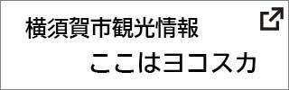横須賀市観光協会 ここはヨコスカ(外部リンク)