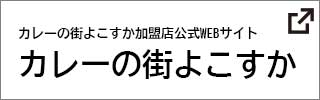 カレーの街よこすか加盟店公式WEBサイト カレーの街 よこすか(外部リンク)