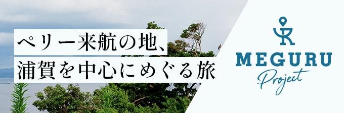 ペリー来航の地、浦賀を中心にめぐる旅「MEGURU PROJECT」